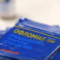 Офломил лак — насколько эффективно средство? Отзывы, инструкция, цена, аналоги